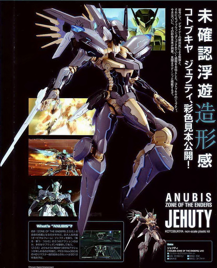 Anubis Zone Of the Enders JEHUTY plamo Kotobukiya BIG Size Scans