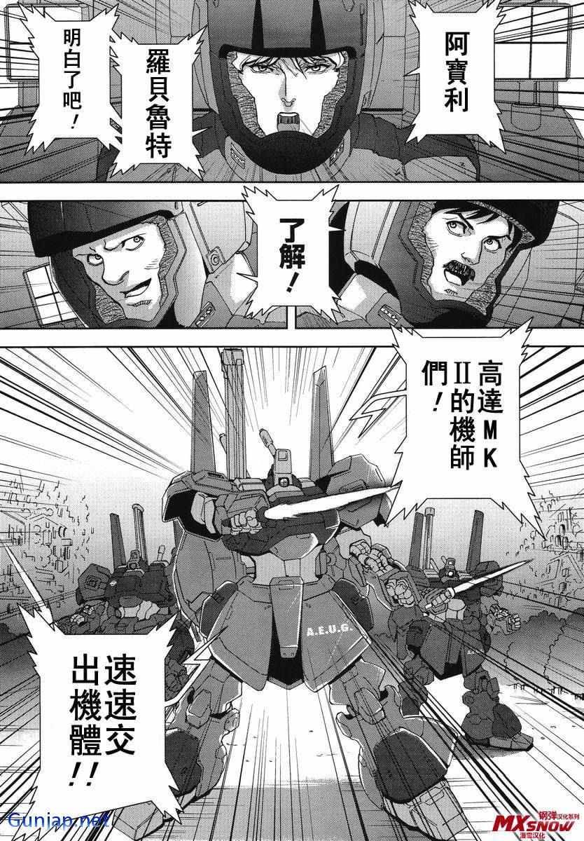Manga mobile suit gundam z define struct 03 no 22 big size