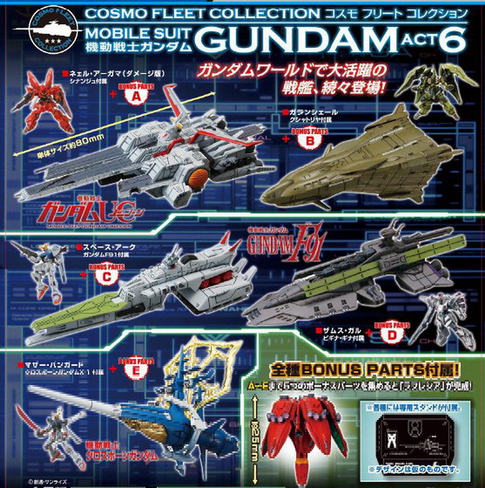Cosmo Fleet Collection Mobile Suit Gundam ACT6 NEW Promo Image ...