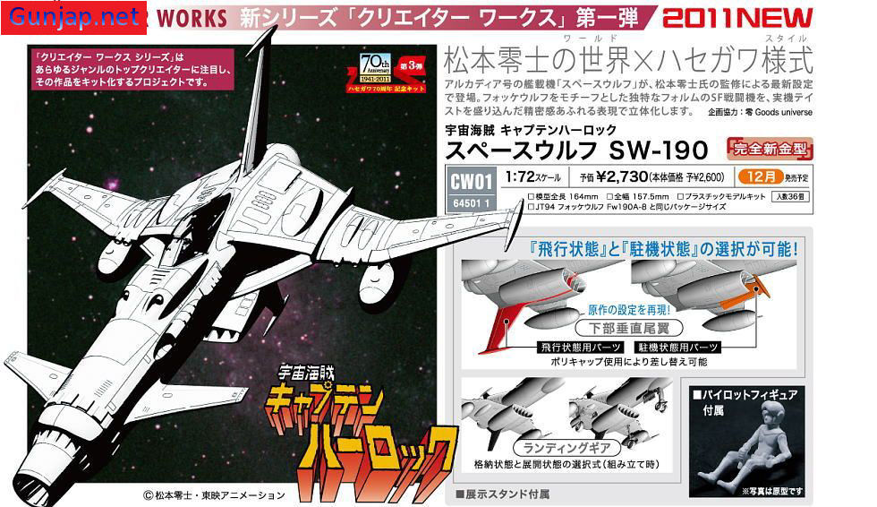 Space Pirate Captain Harlock 1/72 Space Wolf SW-190 plamo ...