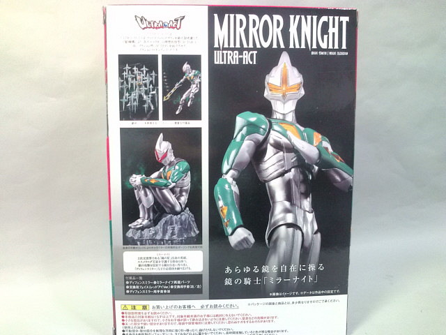 Review ultra act mirror knight large big size for Mirror knight