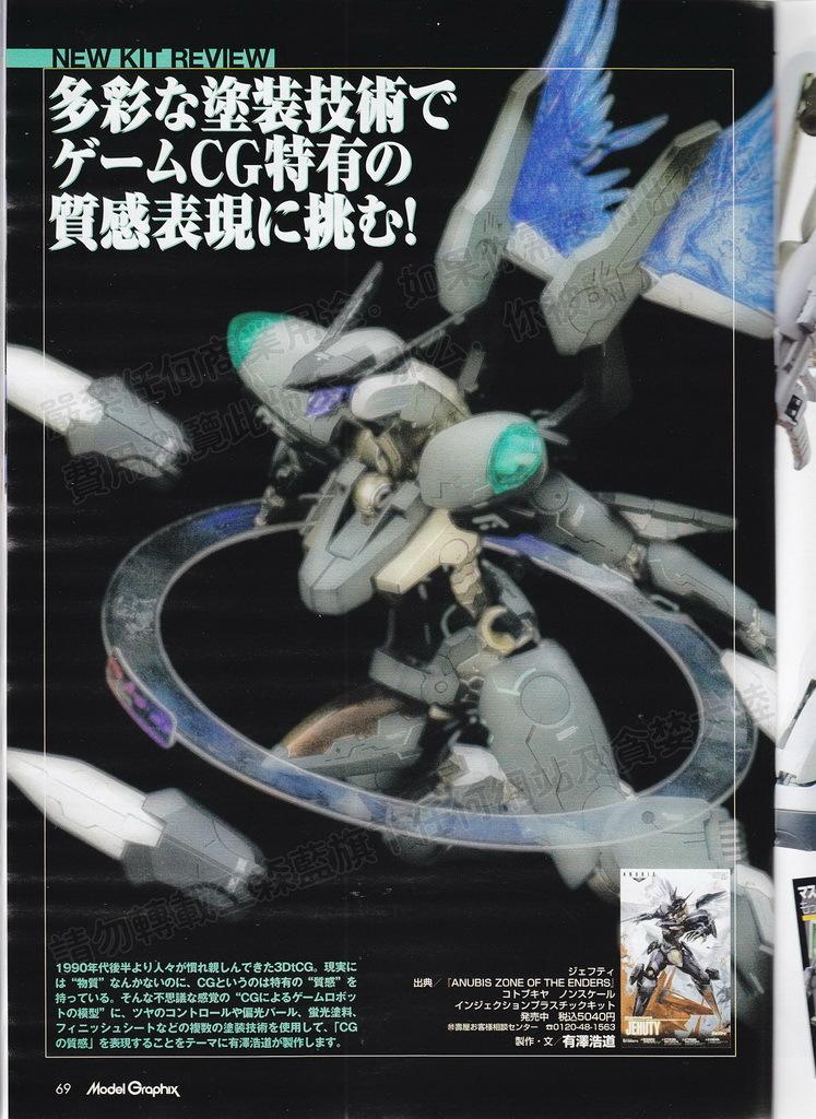 Model Graphix Magazine February 2012 issue: Z.O.E. Jehuty plamo Kotobukiya, No.4 Big Size Scans