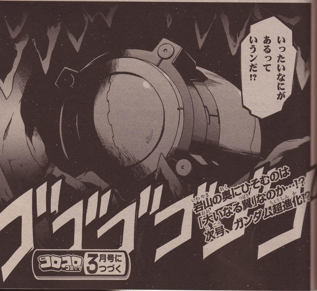 Gundam AGE CoroCoro Comic Magazine February 2012 issue, No.7 Gundam AGE Big Size Scans