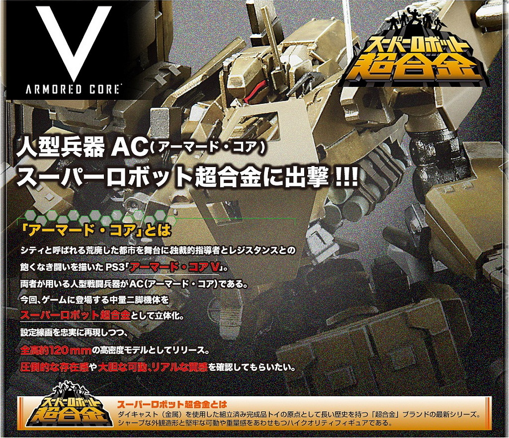 Super Robot Chogokin Armored Core V UCR-10/A & Expansion Weapon Set 1: Big Size Official Images & Promo Posters