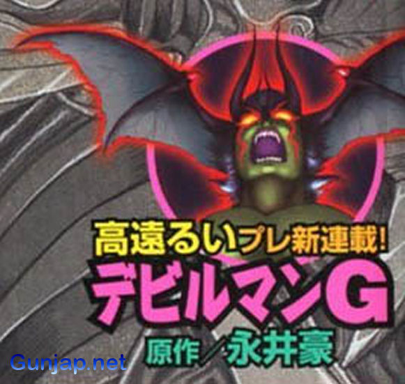 Devilman G (Grimoire): New Manga Series
