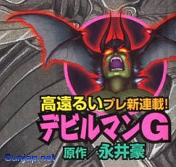 Devilman G (Grimoire): New Manga Series
