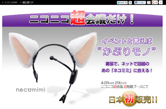 Moving Cat Ears To Be Sold In Japan This Month Update