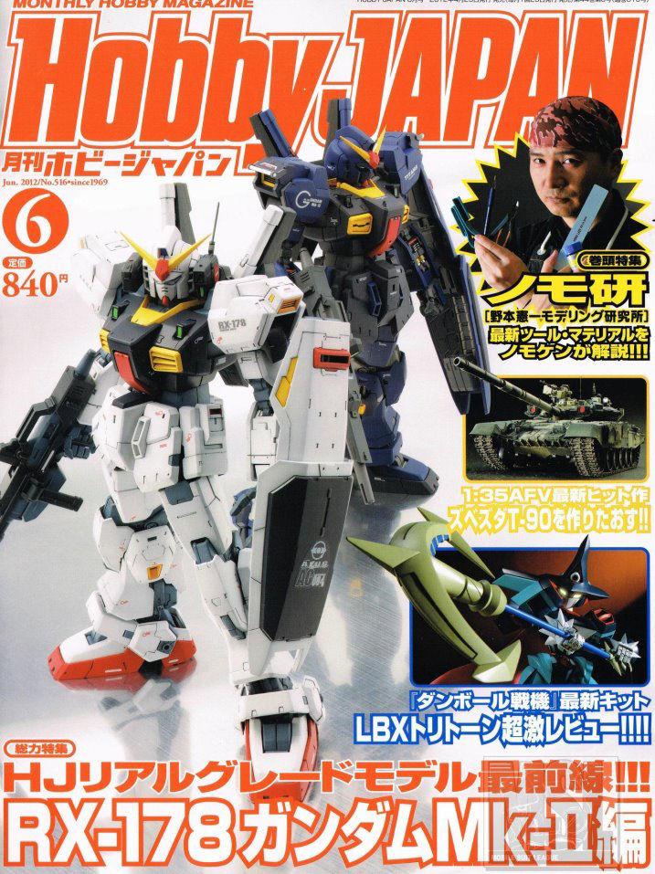 Download full scans hobby japan magazine october 2011 issue | gunjap.