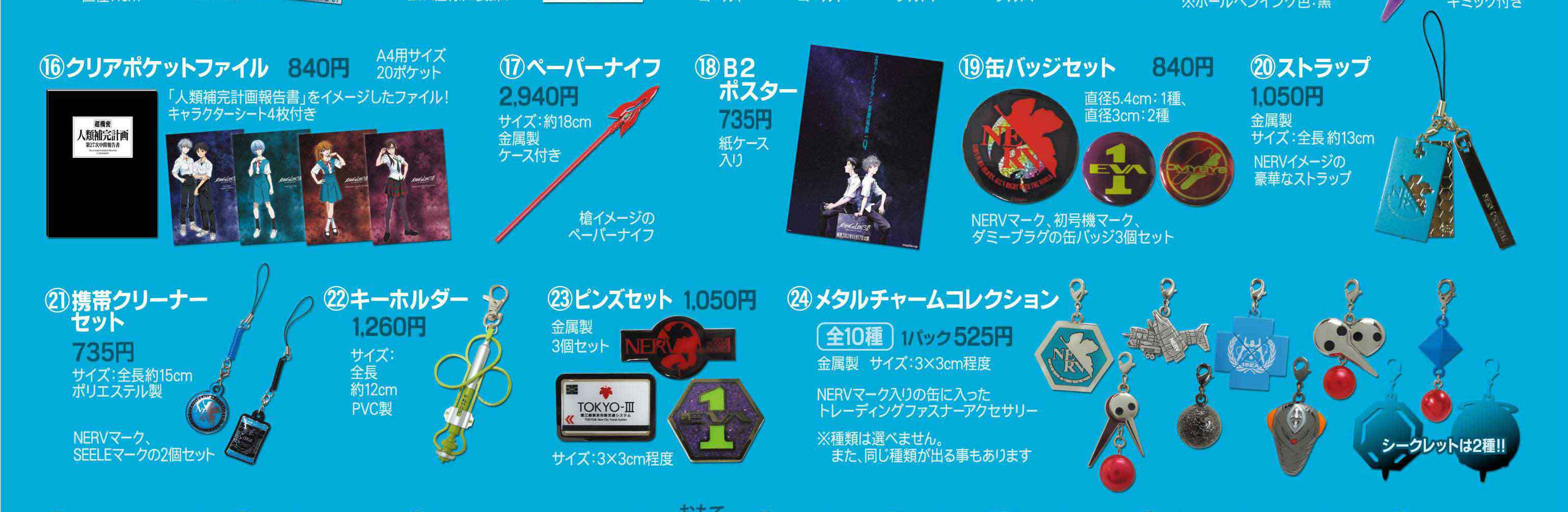 Evangelion 3 0 No 46 Character Goods Sold By Theaters