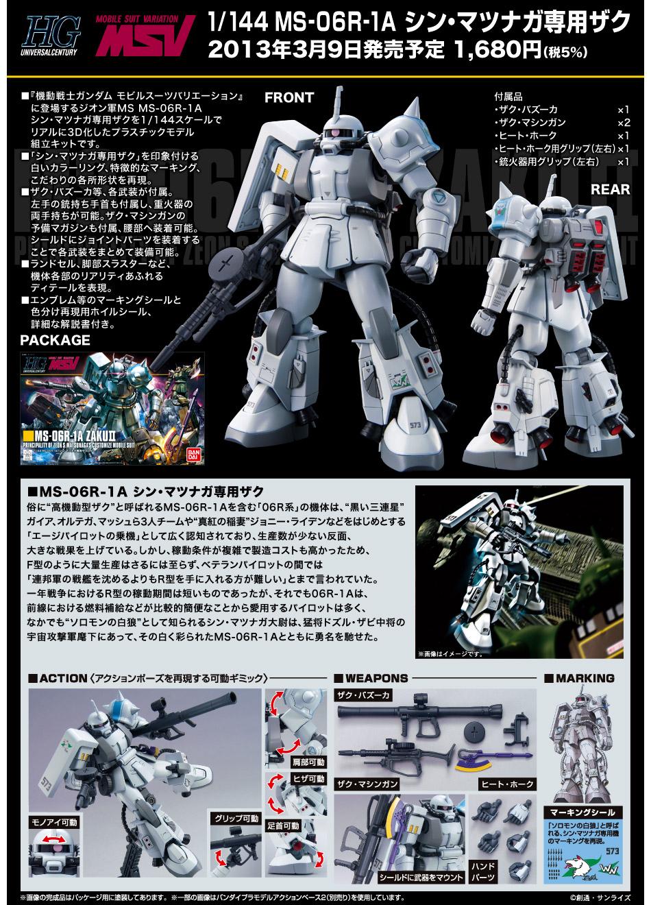 Image result for HGUC 1/144 MS-06R-1A Shin Matsunaga Zaku II