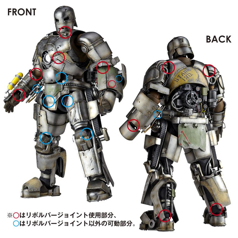 SciFi Revoltech Series No045