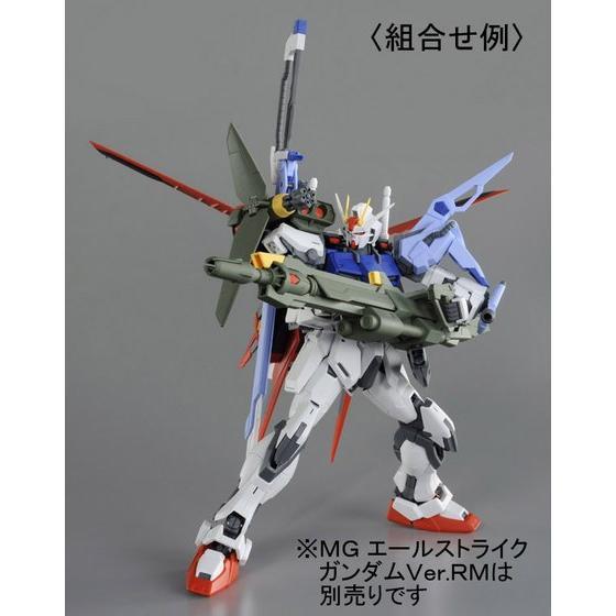 Mg 1 100 Aile Strike Gundam Ver Rm Launcher Striker