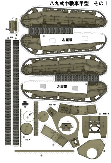 paper craft: NEW 867 PAPERCRAFT MODEL TANK