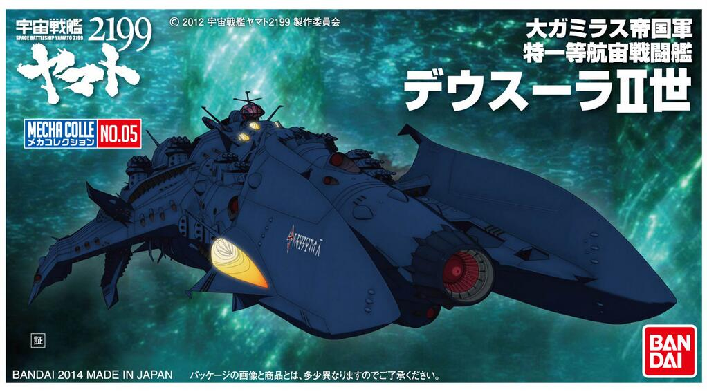 Mecha Colle No.05 [Yamato 2199]  independence battle command ship Deusura II world-Koashippu: Box Art, Official Image, Info
