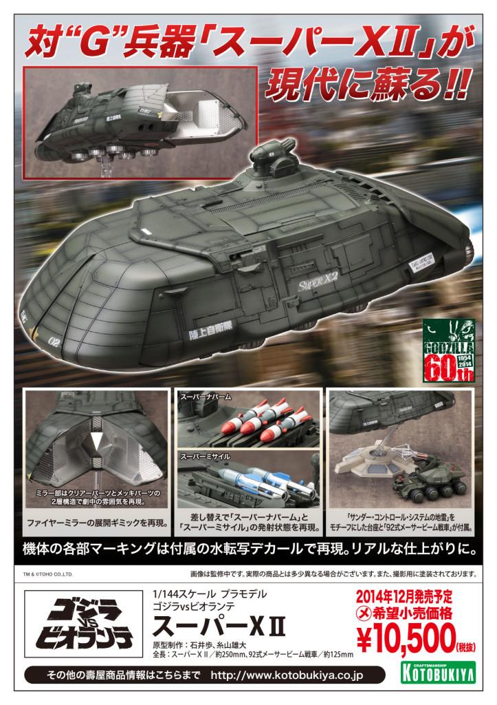 1/144 Godzilla vs Biollante Super X II: plamo Kotobukiya. Official Poster, Big Size Official Images, Info