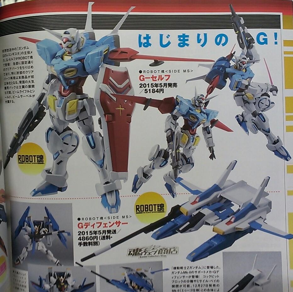 Figure OH! Magazine No 203: Newcoming Gundam, Grendizer