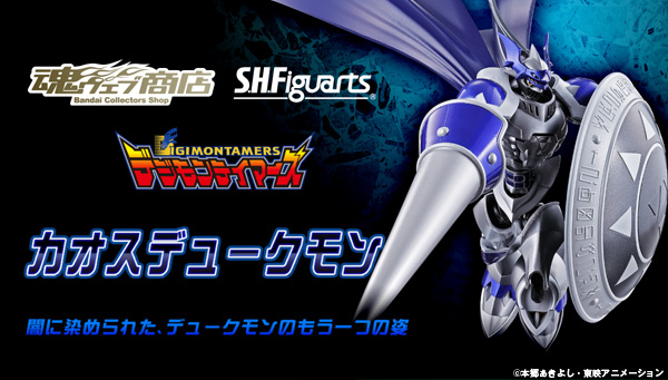 [DIGIMONTAMERS] Tamashii Web Exclusive S.H.Figuarts CHAOSDUKEMON: No.8 Official Images, Info Release