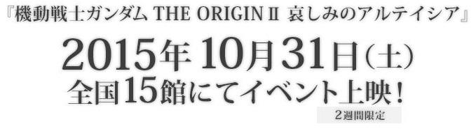 (Official Website) Gundam THE ORIGIN II Unveils Premiere Date, Cast, Staff!