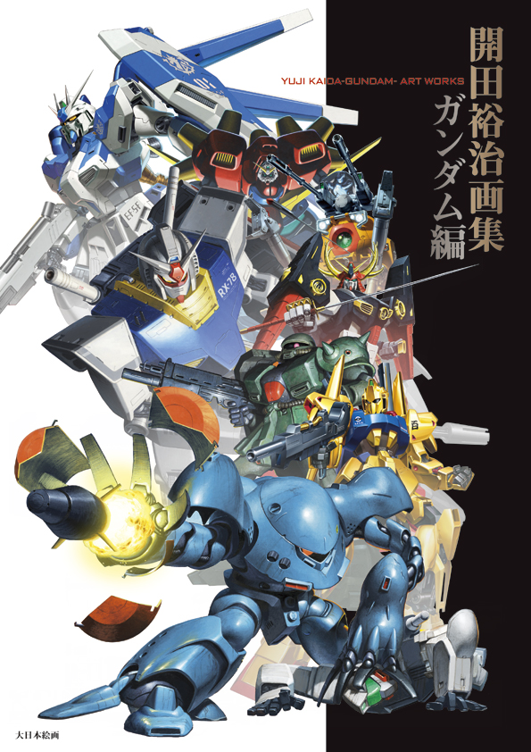 [BOOK] YUJI KAIDA - GUNDAM - ART WORKS: UPDATE Images, Full Info