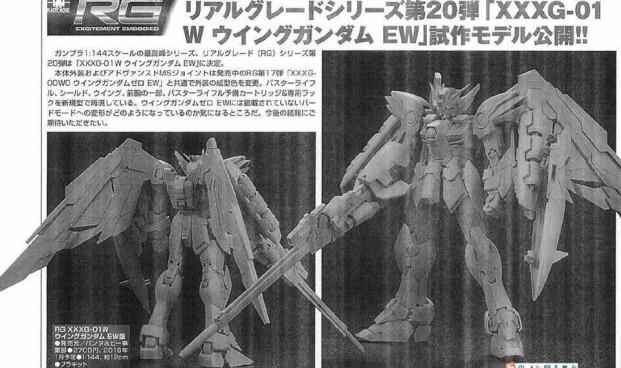 RG 1/144 Wing Gundam EW: Preview Scan, Info Release