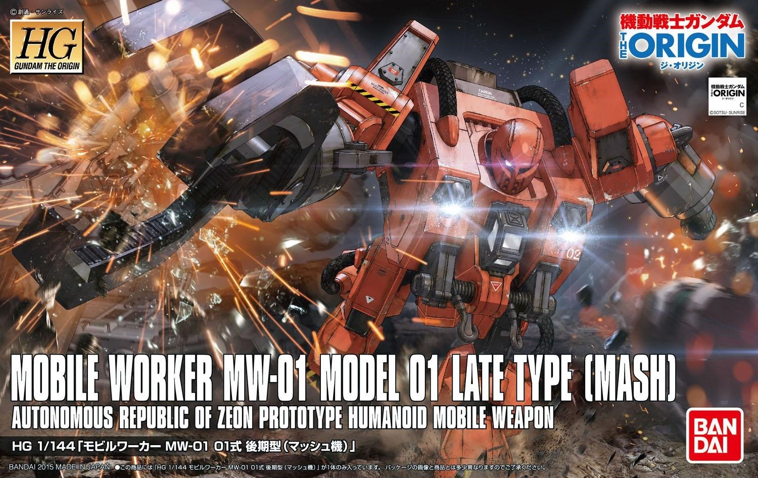 HG Gundam The Origin MOBILE WORKER MW-01 MODEL 01 LATE TYPE [MASH]: Official Box Art + Many Images, Info Release
