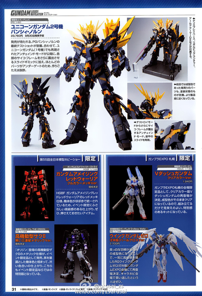 Upcomin Gundam: [Gunpla/Action Figures.] Many SCANS from Hobby Magazines