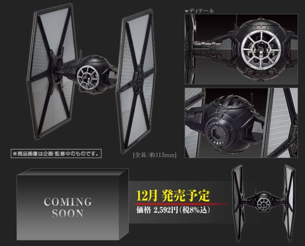 Bandai x Star Wars The Force Awakens 1/72 First Order TIE Fighter: Official Images, Info Release