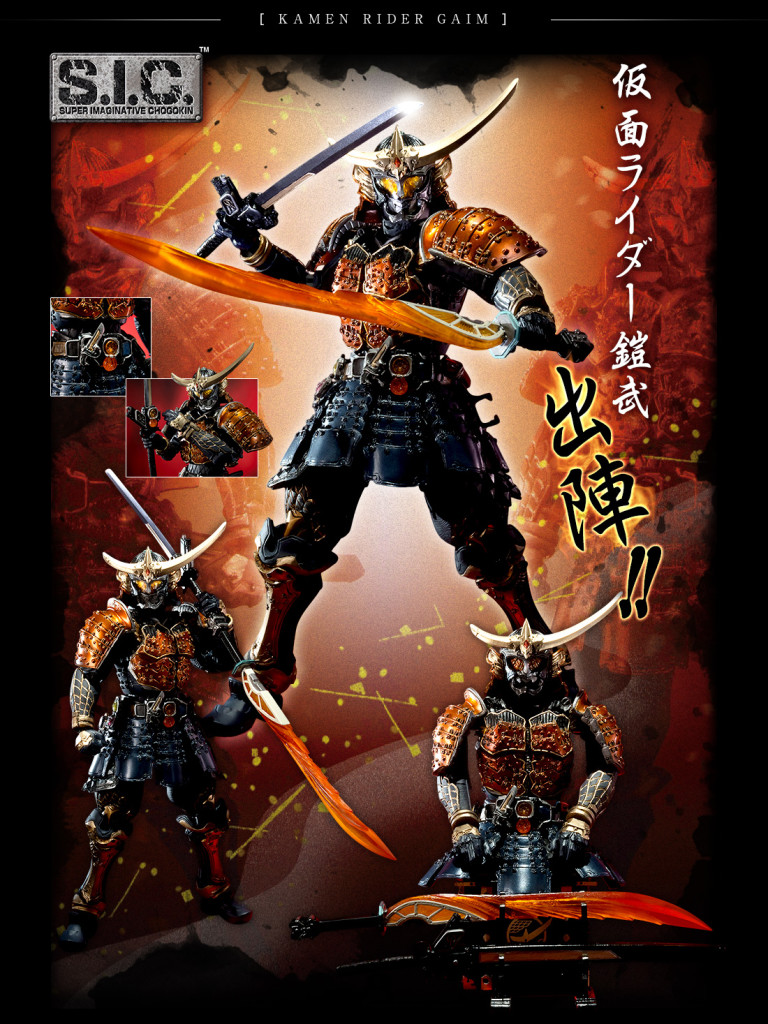 S.I.C. KAMEN RIDER GAIM ORANGE ARMS: First Official Images, Info Release