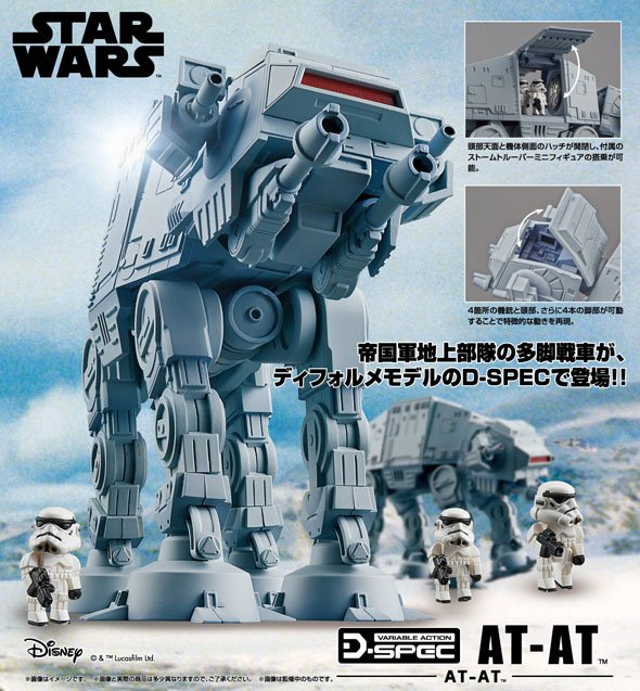 VARIABLE_ACTION_D-SPEC_STAR_WARS_AT-AT_12CM_10_JULY2016_MEGAHOUSE_9720.jpg~original