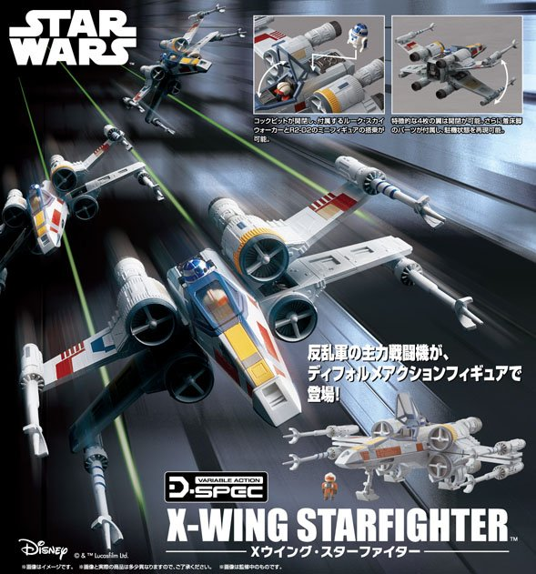 VARIABLE_ACTION_D-SPEC_STAR_WARS_X-WING_12CM_8_JUNE2016_MEGAHOUSE_9720.jpg~original