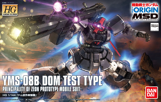 HG GTO MSD 1/44 YMS-08B DOM TEST TYPE [Gundam The Origin]: Box Art, Sample Review, Info Release