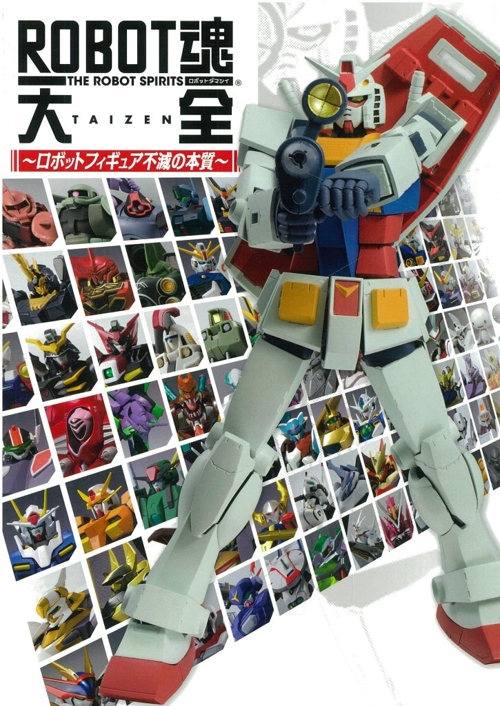 [BOOK] Hobby Japan's ROBOT魂 TAIZEN: Images, Info