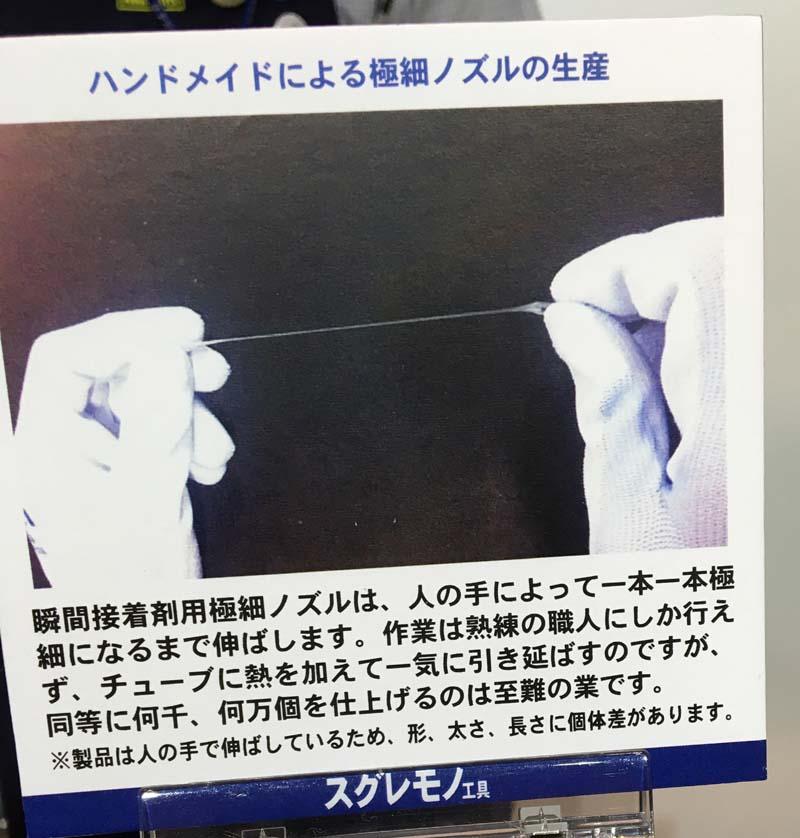 HASEGAWA Ultra-Fine Nozzle for instant adhesive