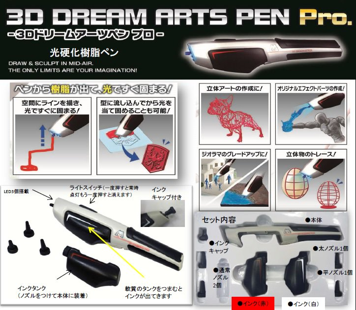 MEGAHOUSE's 3D DREAM ARTS PEN Pro. Official Images, Full Info