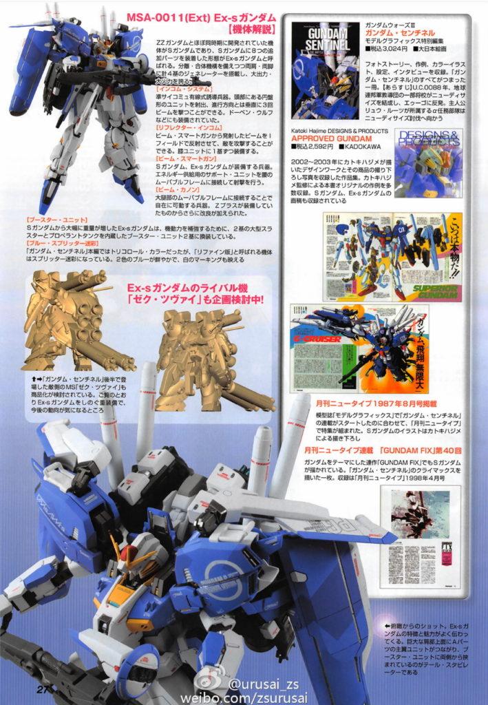 ROBOT_DAMASHII_SIDEMS_EX_S_3_GUNDAM_VER_KA_5.jpg~original