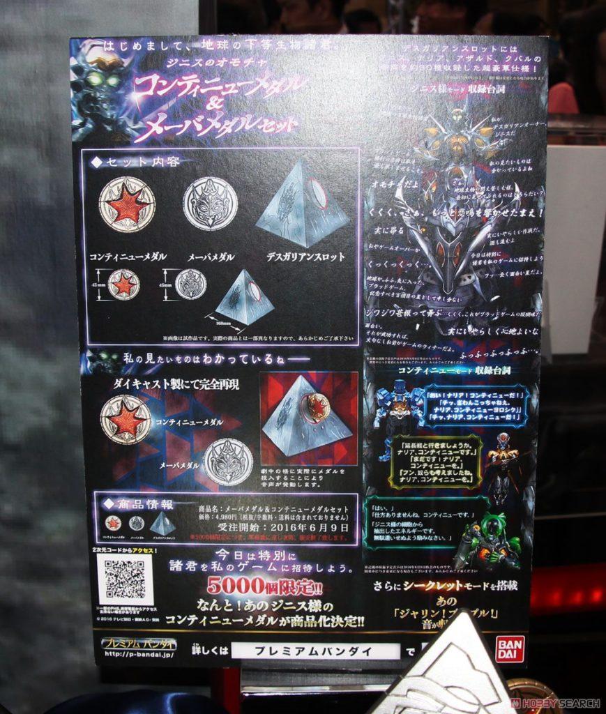 Tokyo_Toy_Show_Blog_16060966