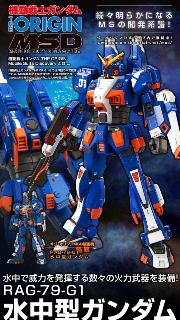 GTO MSD RAG-79-G1 Waterproof Gundam