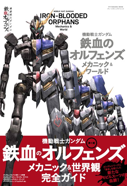 [BOOK] IRON-BLOODED ORPHANS Mechanics and World
