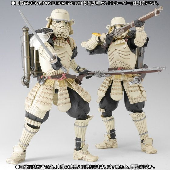 MOVIE REALIZATION x STAR WARS: TEPPOU ASHIGARU SANDTROOPER
