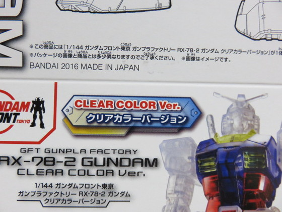 FULL REVIEW: 1/144 GFT 2016 GUNPLA FACTORY RX-78-2 Gundam Clear Color Ver.