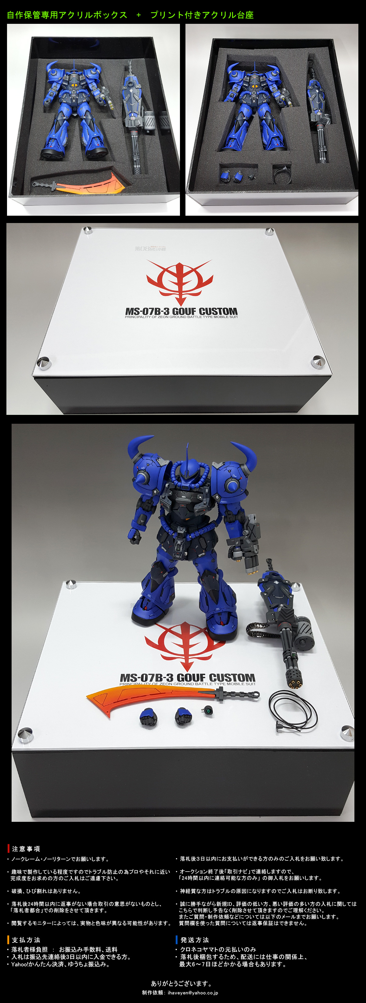 MG 1/100 GOUF CUSTOM 2.0 Frame + Conversion Kit