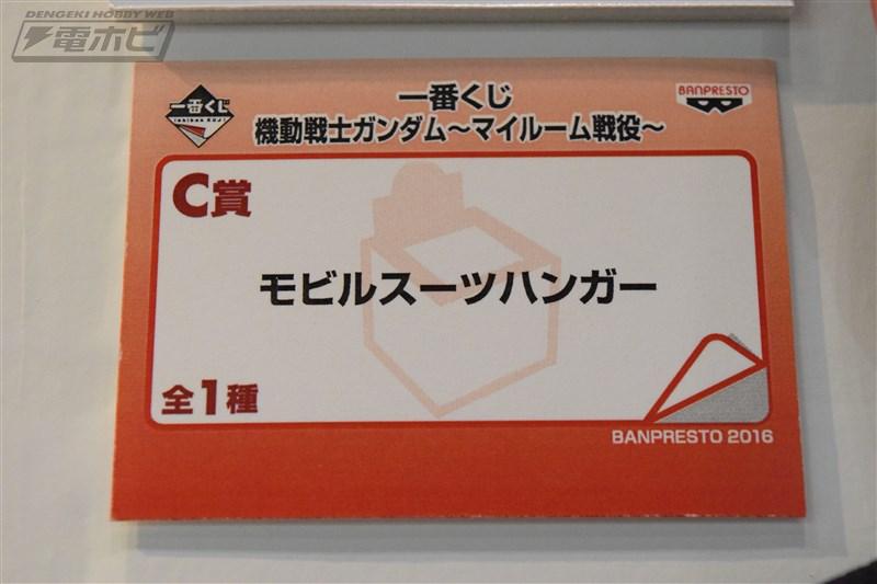 C3 TOKYO 2016 BANPRESTO