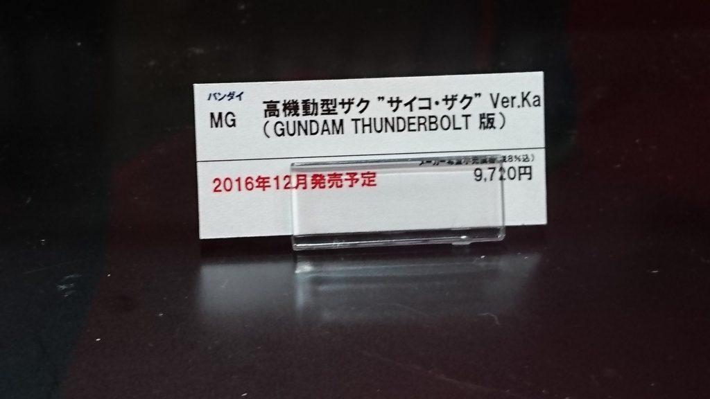 MG 1/100 PSYCHO ZAKU Ver.Ka [THUNDERBOLT]