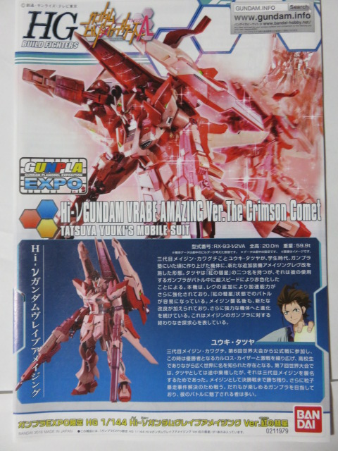BANDAI HGBF 1//144 Hi-Nu GUNDAM VRABE AMAZING VER THE CRIMSON COMET MODEL KIT