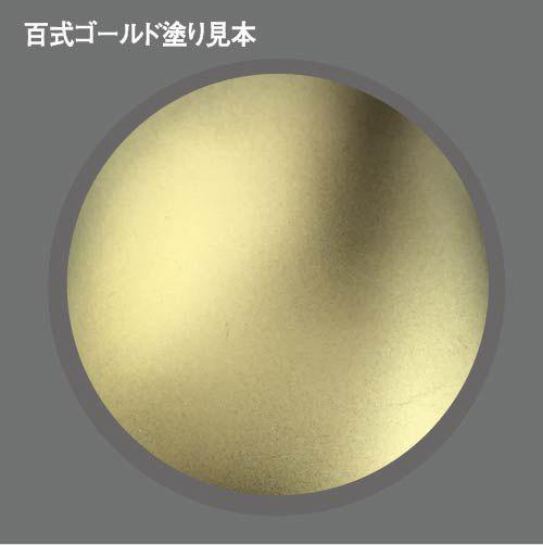 Mr.COLOR XUG 06 HIAKUSHIKI-GOLD