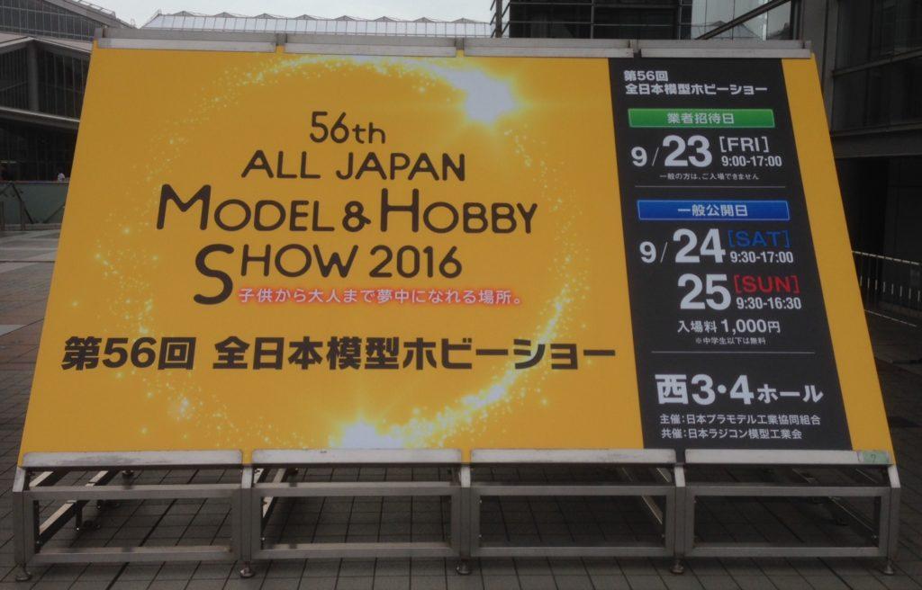UPCOMING GUNPLA @ 56th All Japan Model Hobby Show 2016