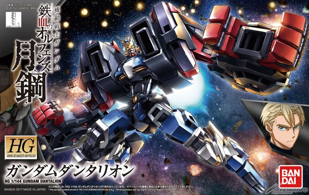 HG IBO 1/144 GUNDAM DANTALION: Box Art and Many Official Images, Info Release