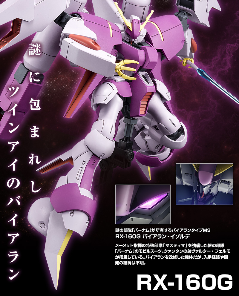 P-Bandai HGUC 1/144 RX-160G Byarlant Isolde (Twilight AXIS) FULL Official Images, Promo Posters, Info Release
