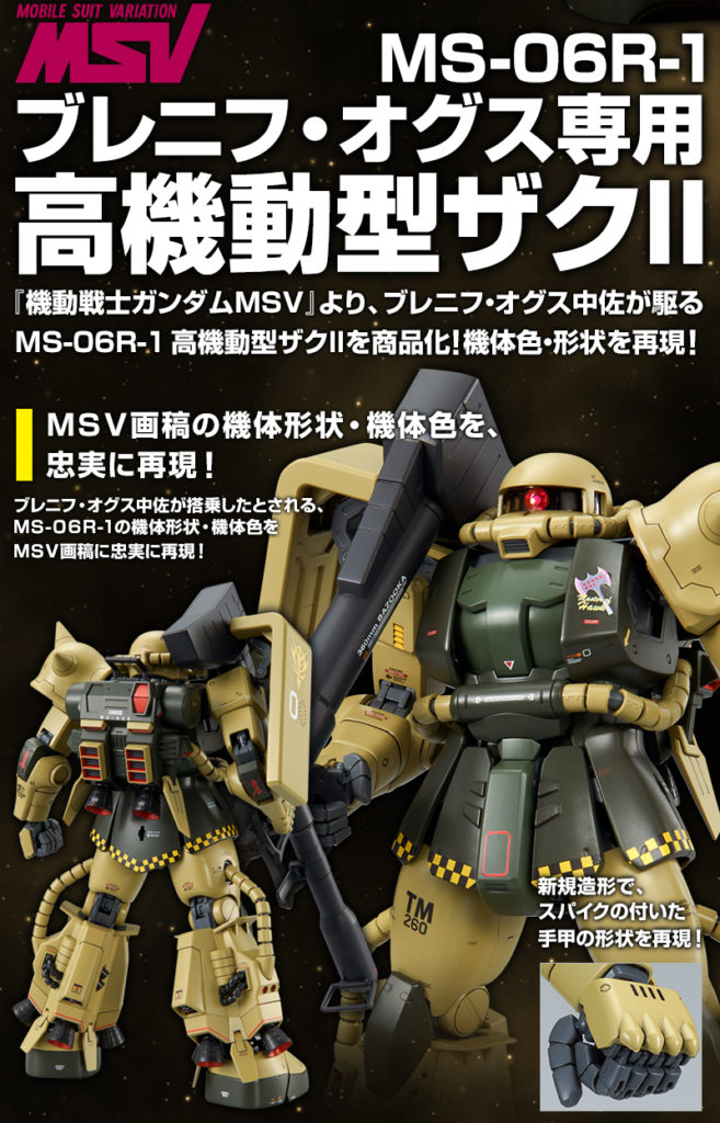 [P-Bandai] MG MSV ACE PILOT LOG 1/100 MS-06R-1 Zaku II Breniss Ox Custom: Full Official Images, Promo Posters, Info Release