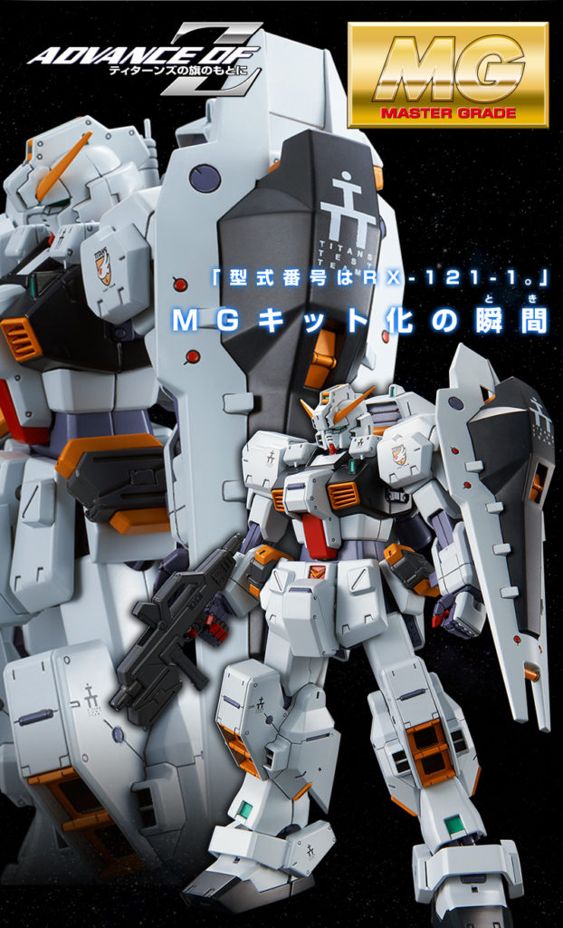 P-Bandai MG 1/100 RX-121-1 GUNDAM TR-1 HAZEL CUSTOM: Full Official Images, Promo Posters, Info Release